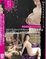 あのロシアとのハーフスーパー美女モデル竹内さきちゃんが母乳風俗店にいた