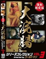 復刻限定版『大浣腸』シリーズコレクションVOL.3