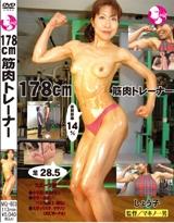 178cm筋肉トレーナー