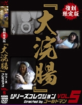復刻限定版『大浣腸』シリーズコレクションVOL.5