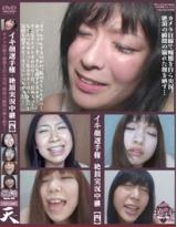 イキ顔選手権・絶頂実況中継【四】