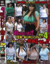 """超肉感巨乳!! 洋服が張り裂けんばかりの""""ムッチムチボディー""""の豊満女性が好きだ!! VOL.4"""