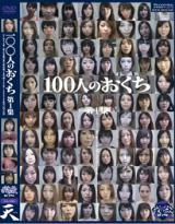 100人のおくち 第1集