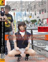真性ドM少女と東京で露出する