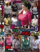 超肉感巨乳!!洋服が張り裂けんばかりの〝ムッチムチボディー〟の豊満女性が好きだ!!VOL.5