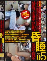 変態医師の破廉恥昏睡診察 Vol.05