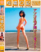 投稿日記 ENTRY NO.74 ミント(21歳)キャバクラ嬢