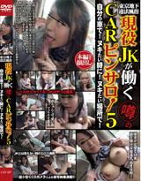 東京地下違法風俗 現役JKが働く噂のCARピンサロ! 5