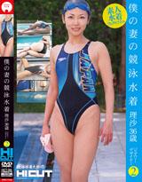 僕の妻の競泳水着 理沙36歳 ジュエリーデザイナー②