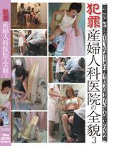 犯罪 産婦人科医院の全貌 3
