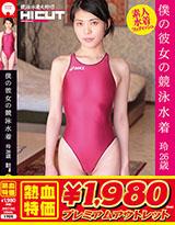 僕の彼女の競泳水着 玲26歳 信用金庫勤務 2