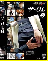 ザ・OL 5