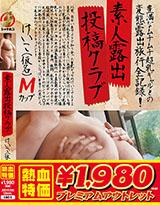 素人露出投稿クラブ けいこ(仮名) Mカップ