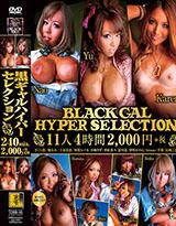 BLACK GAL HYPER SELECTION 11人4時間