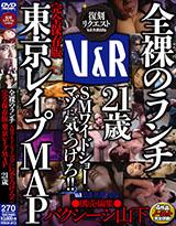 全裸のランチ 21歳 SMワイドショーマゾに気をつけろ!! 完全保存版東京レイプMAP