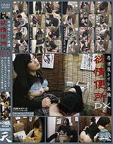 居酒屋トイレ盗撮 欲情便所DX[01]