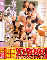 女子校スワッピングレズビアン 2