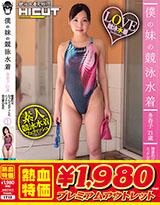 僕の妹の競泳水着 多香子21歳 健康的なむっちりボディしたエッチな保育園の先生 1