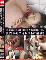 小娘のおちょぼ口を大きくこじ開けて、肛門からダイレクトに排泄!