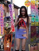 アップル写真館投稿ビデオ vol.09 【俺のボディコン奴隷編】