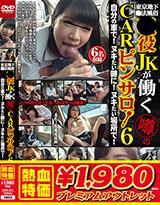 東京地下●法風俗 ●役JKが働く噂のCARピンサロ! 6