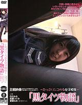たっぷりシコれる女子校生 「黒タイツ物語」