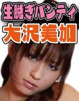 大沢美加生脱ぎ下着