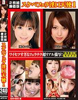 スケベフェラ淫口天使1 ワイセツすぎるフェラテク超リアル描写!