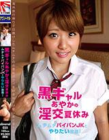 黒ギャルあやかの淫交夏休み ムチムチパイパンJKとやりたい放題!