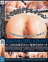 そそる肛門コレクション ~男を招き入れそうな誘惑系アナル、集めました~