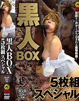 黒人BOX5枚組スペシャル