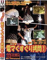 敦子&ルカ 電マくすぐり拷問 1
