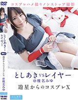としあきVSレイヤー Vol.2@椎名みゆ ?遊星からのコスプレX?