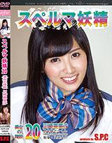 スペルマ妖精 20 美女の精飲 川崎亜里沙