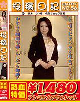 投稿日記 ENTRY NO.56 青木(27歳)携帯ショップ店員
