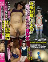 アップル写真館投稿者烈伝 vol.7 kazubeat編① 浮気巨根でイキ狂う会社役員セレブ美熟女