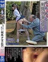 限りなく拡がる制服少女の肛門 「おじさんがひろげてあげるね…」