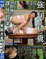 私の汚れた肛門を犯しなさい…強制食糞 淫行女教師の課外授業