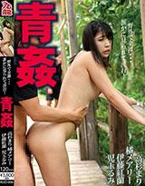 青姦 野外で全裸・・・誰かに見られて淫行・・・