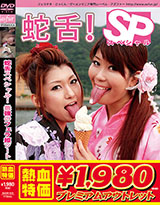 蛇舌SP 最強のフェラ姫ツートップ! 星優乃/葉月紗絢