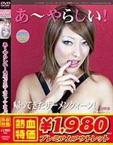 あ~やらしい!14 帰ってきたザーメンクィーン!サキュバパス麗子 鏡麗子