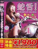 蛇舌!4 フェラ番長ディープ・スロート実技 星優乃