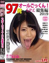 97発オールごっくん!S.P.C 総集編2019