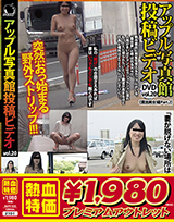 アップル写真館投稿ビデオ vol.20 露出美女編Part.2