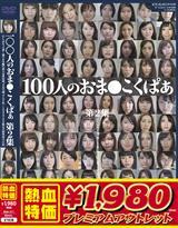 100人のおま○こくぱぁ 第2集