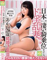 こんなエロい腰振り見たことない! 日本一凄い騎乗位をする、とにかく性欲旺盛なド淫乱妻 あかね28歳 結婚2年目 ※まだまだ伸びしろ有