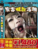 家畜奴隷志願 究極の百叩き VOL.4