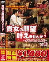 貴女の願望叶えませんか? ~非日常を貪る女達~ Vol.40