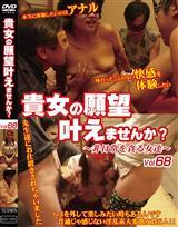 貴女の願望叶えませんか? ~非日常を貪る女達~ Vol.68~