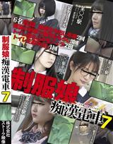 制服娘痴○電車7